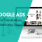 5 Google Ads Features Everyone Should Be Using
